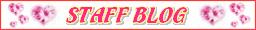 スタジオスキンプロ・スタッフブログ